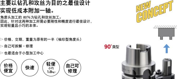 角度头加工的80%为钻孔和攻丝加工。袖珍型角度头为实现此目的,充分考量所需必要刚性和精度进行最佳设计(刚性1/2),实惠( 价格1/2)快速( 货期1/2)轻量( 重量1/2)