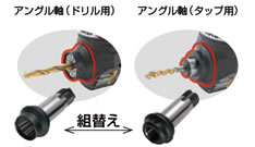 1つの本体でドリル加工 タップ加工