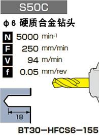 φ6 硬质合金钻头