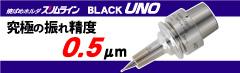 BLACK UNO