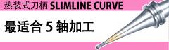 SLIMLINE MONO CURVE