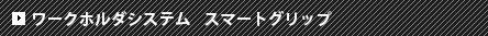 ワークホルダシステム スマートグリップ