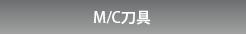 M/C刀具