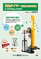 温風式焼ばめ装置 ヒートロボbaby 3000S安全タイマー付