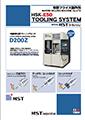 D200Z(牧野フライス製作所) HSK-E50 TOOLING SYSTEM