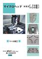 ヘール加工用ホルダ マイクロヘッド HBA型