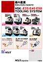 碌々産業 HSK-E25、E40、E50 TOOLING SYSTEM