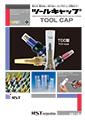 工具カバーツールキャップ