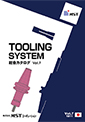 Tooling System総合カタログ