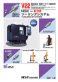V22(MAKINO MILLING MACHINE) HSK-E32 TOOLING SYSTEM