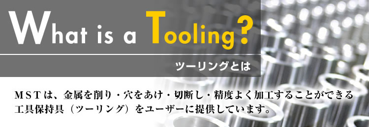 What is a Tooling?