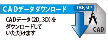 CAD データダウンロード