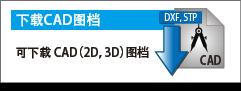 CAD data download